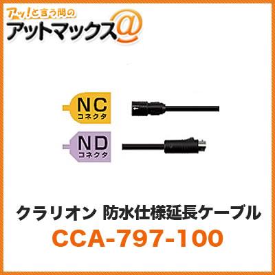 クラリオン clarion NC NDコネクタ 防水仕様延長ケーブル 20m【CCA-797-100】 (CC-6500/CC-6600用シリーズ用ケーブル) {CCA-797-100[950]}