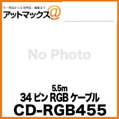 CD-RGB455 パイオニア Pioneer カロッツェリア carrozzeria 34ピンRGBケーブル (5.5m){CD-RGB455[600]}