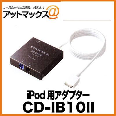 CD-IB10II CD-IB10-2 パイオニア Pioneer カロッツェリア carrozzeria iPod用アダプター{CD-IB10-2[600]}
