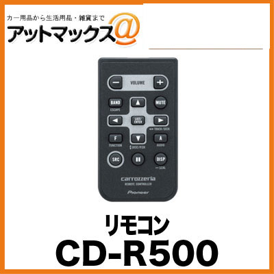アットマックス@ CD-R500 パイオニア Pioneer カロッツェリア carrozzeria リモコン{CD-R500[600]}
