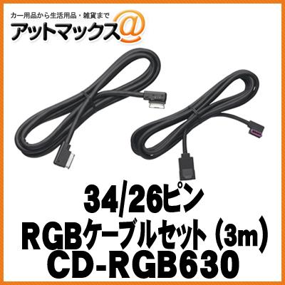 CD-RGB630 パイオニア carrozzeria カロッツェリア 34/26ピンRGBケーブルセット CD-RGB630{CD-RGB630[600]}