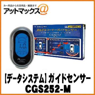 データシステム】 距離表示モニターセット【CGS252-M】 【DataSystem コーナーガイドセンサー {CGS252-M[1450]}