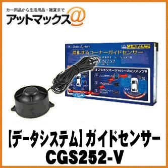 【DataSystem データシステム】 コーナーガイドセンサー ボイスアラームセット【CGS252-V】 {CGS252-V[1450]}