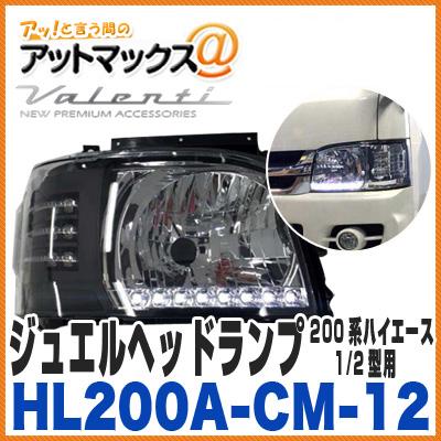 ヴァレンティ HL200A-CM-12 ジュエルヘッドランプ 左右セット200系ハイエース 1/2型 クリア/マットブラック{HL200A-CM-12[9980]}