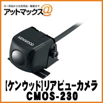 【KENWOOD ケンウッド】バックカメラ スタンダードリアビューカメラ / ブラック 【CMOS-230】 {CMOS-230[905]}