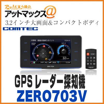 コムテック ZERO 703V GPSレーダー探知機 OBDII接続対応 ドライブレコーダー相互通信対応 日本製 3年保証 {ZERO703V/M[1185]}