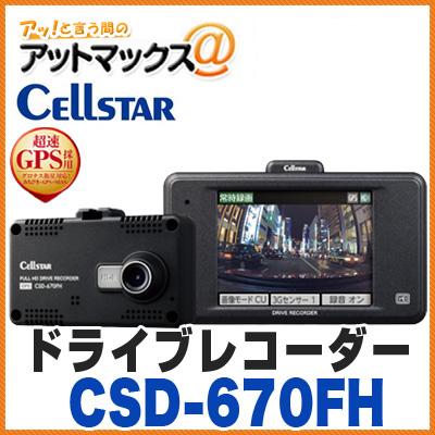 【セルスター】【CSD-670FH】 ドライブレコーダー (GPS内蔵 フルHD 駐車監視機能付 日本製 国内生産三年保証付 レーダー探知機相互通信対応){CSD-670FH[1150]}