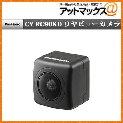 [500] 【CY-RC90KD】 リアビューカメラ 【パナソニック Panasonic】 } (バックカメラ) {CY-RC90KD