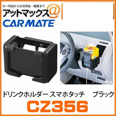 アットマックス@ カーメイト 本日の目玉 CARMATE CZ356 並行輸入品 ブラック 1140 スマホタッチ スマートフォンを同時にホールド{CZ356 ドリンクホルダー }