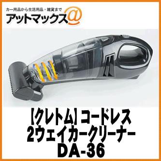 【cretom クレトム】 コードレス2ウェイサイクロン もも太郎【DA-36】 {DA36[9980]}