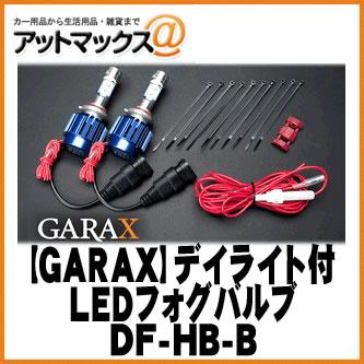 【GARAX ギャラクス】デイライト付LEDフォグバルブ HB3/4 カラー/ブルー 【DF-HB-B】 {DF-HB-B[9181]}
