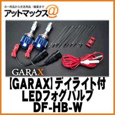 【GARAX ギャラクス】デイライト付(クリア) LEDフォグバルブ HB3/4 カラー/クリア 【DF-HB-W】 {DF-HB-W[9181]}