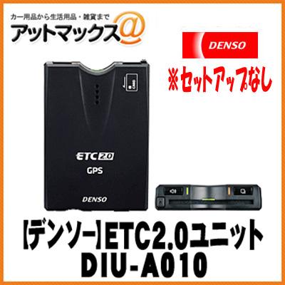 【DENSO デンソー】GPS付発話型 音声案内 ETC2.0対応車載器 【DIU-A010】【セットアップなし】 104126-489 {104126-4890[10]}
