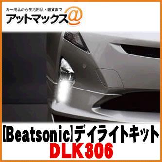 【BeatSonic ビートソニック】デイライトキット 300シリーズ/プリウス【DLK306】 {DLK306[1310]}