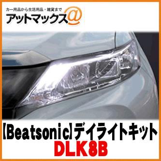 【BeatSonic ビートソニック】 デイライトキット/ハリアー60系、ハリアーハイブリッド60系【DLK8B】 {DLK8B[1310]}