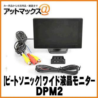 【BeatSonic ビートソニック】ワイド液晶モニター 5インチワイド大画面【DPM2】 {DPM2[1310]}