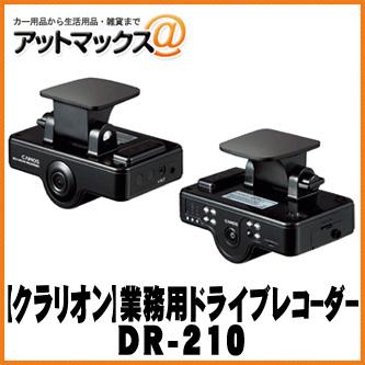 【clarion クラリオン】 業務用ドライブレコーダー【DR-210】 2カメラドライブレコーダー:2CH 車外、車内の撮影がこれ一台で可能です。 {DR-210[950]}
