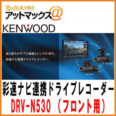 【KENWOOD ケンウッド】ドラレコナビ連携型ドライブレコーダー(フロント用)彩速ナビと連携してダブル録画・シンクロ再生【DRV-N530】{DRV-N530[905]}