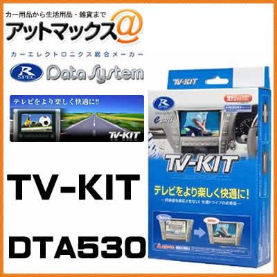 DTA530 Datasystem データシステム TVキット オートタイプ 【三菱・マツダ ekワゴン パジェロミニ アクセラ など 】{DTA530[1450]}