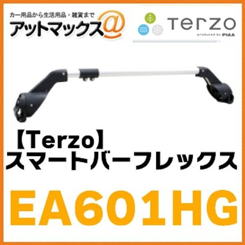【Terzo】スマートバーフレックス【EA601HG】{EA601HG[9119]}