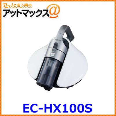 【在庫処分品】【SHARP シャープ】 サイクロンふとん掃除機 コロネシルバー系【EC-HX100-S】{EC-HX100S[9980]}
