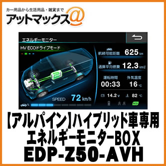 【ALPINE アルパイン】 エネルギーモニターBOX ヴェルファイアハイブリッド/アルファードハイブリッド専用【EDP-Z50-AVH】{EDP-Z50-AVH[960]}