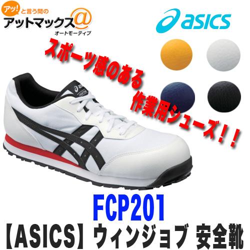【色サイズ】 アシックス 安全靴 ウィンジョブ CP201スポーツシューズ感覚{FCP201[9980]}