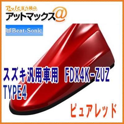 FDX4K-ZUZ Beat-Sonic ビートソニック 取り付け簡単 スズキ汎用車用 ドルフィンアンテナ TYPE4 ピュアレッド[ZUZ]FDX4K-ZUZ {FDX4K-ZUZ[1310]}