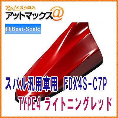 FDX4S-C7P Beat-Sonic ビートソニック 取り付け簡単 スバル汎用車用 ドルフィンアンテナ TYPE4 ライトニングレッド[C7P]FDX4S-C7P{FDX4S-C7P[1310]}