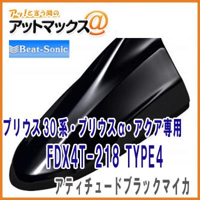 FDX4T-218 Beat-Sonic ビートソニック 取り付け簡単 プリウス30系・プリウスα・アクア専用 ドルフィンアンテナ TYPE4 アティチュードブラックマイカ【218】FDX4T-218{FDX4T-218[1310]}