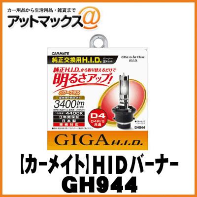 カーメイト CARMATE GIGA 純正交換用HIDバルブ バーナーパワープラス D4R/S【GH944】{GH944[1141]}
