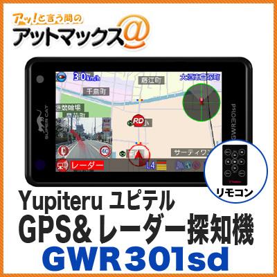 } 小型オービスレーダー波受信可能日本製{GWR403SD [1104] 【ユピテル】 【GWR403SD】 GPSレーダー探知機OBDII接続対応 GWR303sd後継品
