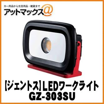 【GENTOS ジェントス】LEDライト UVワークライト【GZ-303SU】 {GZ-303SU[9980]}