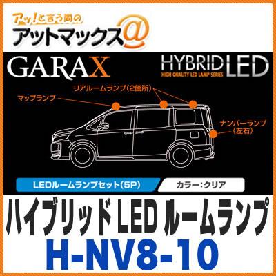 【ケースペック GARAX ギャラクス】【H-NV8-10】 ハイブリッド規格LEDシリーズ LEDルームランプセット 80系ノア/ヴォクシー 車内用{H-NV8-10[9181]}