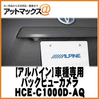 【ALPINE アルパイン】 アクア/アクアG's/アクアX-URBAN専用 HDRバックビューカメラ/ブラック【HCE-C1000D-AQ】 {HCE-C1000D-AQ[960]}