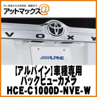 【ALPINE アルパイン バックカメラ】 ヴォクシー/エスクァイア/ノア専用 HDRバックビューカメラ/ホワイト【HCE-C1000D-NVE-W】 {HCE-C1000D-NVE-W[960]}
