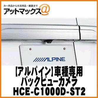 【ALPINE アルパイン】バックカメラ ステップワゴン/ステップワゴンスパーダ専用 HDRバックビューカメラ/ホワイト【HCE-C1000D-ST2】 {HCE-C1000D-ST2[960]}