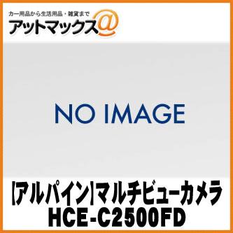 【ALPINE アルパイン】 HDRマルチビュー・フロントカメラ【HCE-C2500FD】 {HCE-C2500FD[960]}