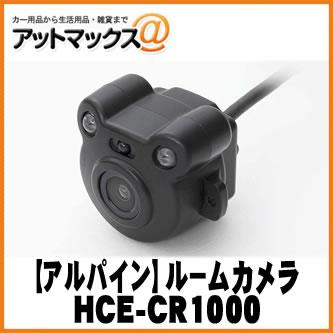 【ALPINE アルパイン】 RCA入力カーナビ対応 ルームカメラ【HCE-CR1000】 {HCE-CR1000[960]}