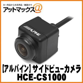 【ALPINE アルパイン】 HDRサイドビューカメラ【HCE-CS1000】 {HCE-CS1000[960]}