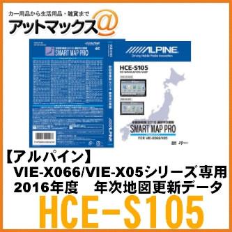 【ALPINE アルパイン】バージョンアップ VIE-X066/VIE-X05シリーズ専用 2016年度 年次地図更新データ 【HCE-S105】 {HCE-S105[960]}