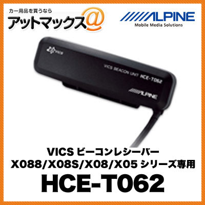 HCE-T062 ALPINE アルパイン VICSビーコンレシーバー X088/X08S/X08/X05シリーズ専用{HCE-T062[960]}
