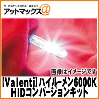 【Valenti ヴァレンティ】 HIDコンバージョンキット ハイルーメン 35W 6000K H8/H9/H11共用 【HD705-H8911-60】 {HD705-H8911-60[9980]}