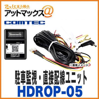 【コムテック】【HDROP-05】 駐車監視・直接配線ユニット(コムテック用ドライブレコーダー用オプション){HDROP-05[1186]}