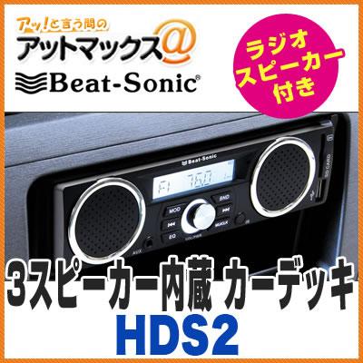 【ビートソニック】【HDS2】 3スピーカー内蔵 カーデッキ 12V車用 AUX/SD/USB 対応 FM/AMチューナー付 カーオーディオ {HDS2[1310]}