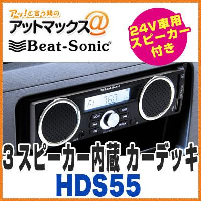 【ビートソニック】【HDS55】 3スピーカー内蔵 カーデッキ 24V車用 AUX/SD/USB 対応 FM/AMチューナー付 カーオーディオ{HDS55[1310]}
