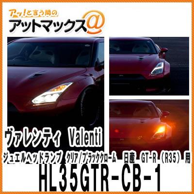 【VALENTI ヴァレンティ】 ジュエルLEDヘッドランプ R35GT-R クリア/ブラッククローム 日産 GT-R(R35)【HL35GTR-CB-1】 {HL35GTR-CB-1[9980]}