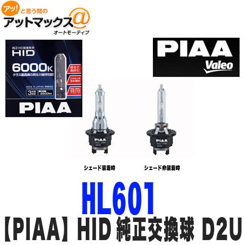 【PIAA ピア】HL601純正交換 HID D2U 6000K{HL601[9160]}