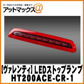ヴァレンティ/バレンティ ハイエース200 LEDハイマウントストップランプ クリア/レッドクロームHT200ACE-CR-1 {HT200ACE-CR-1[9980]}