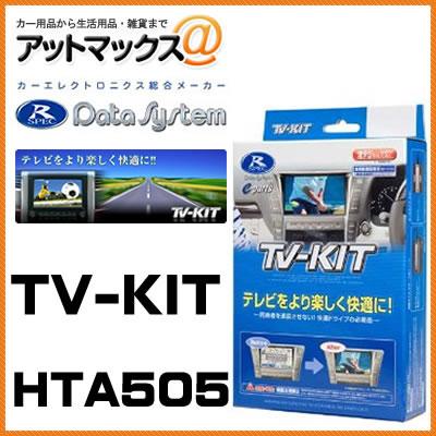 HTA505 Data System データシステム TVキット オートタイプ 【ホンダ インサイト CR-Z エアウェイブ ステップワゴン フィット シビック ストリーム など】{HTA505[1450]}